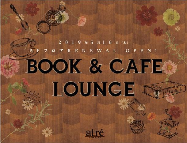 アトレ亀戸「BOOK&CAFE LOUNGE」