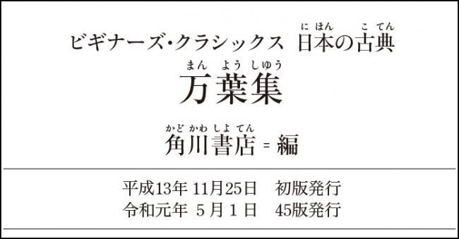 ※角川ソフィア文庫 万葉集関連書籍「令和元年5月1日発行」奥付サンプル