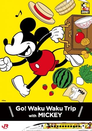 福岡県限定ポスターイメージ(C) Disney
