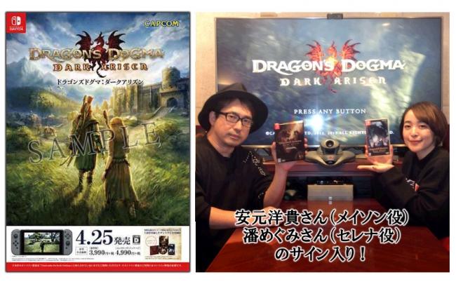 <RT賞>安元洋貴さん、潘めぐみさんサイン入り『ドラゴンズドグマ:ダークアリズン』ポスター ※画像はイメージです