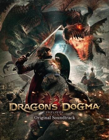 ドラゴンズドグマ オリジナル・サウンドトラック