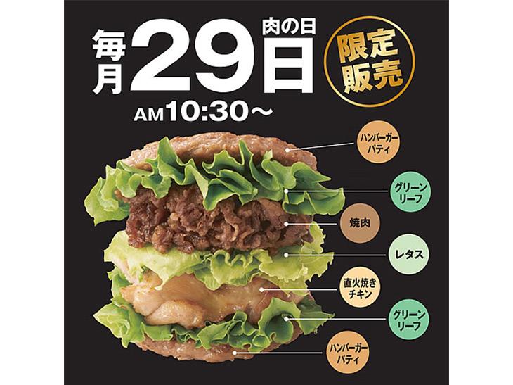 「にくにくにくバーガー」(850円/税込)