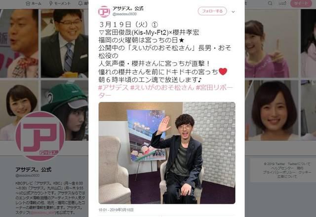 キスマイ宮田俊哉、櫻井孝宏へ夢のインタビューに大興奮!「いや~、耳が幸せだ…」と笑顔のレポ|numan