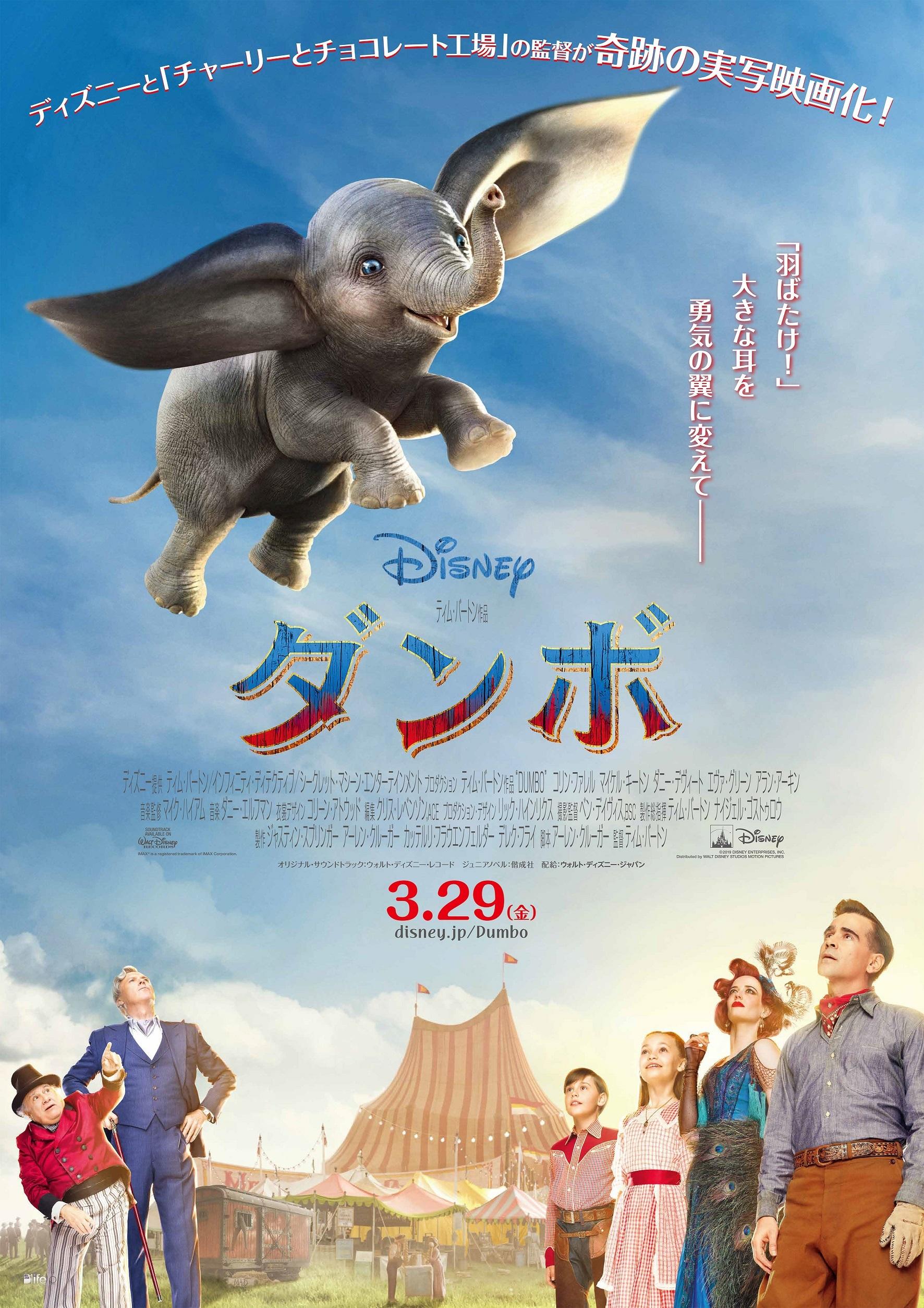 (C)2019 Disney Enterprises, Inc. All Rights Reserved. 3月29日(金)全国公開