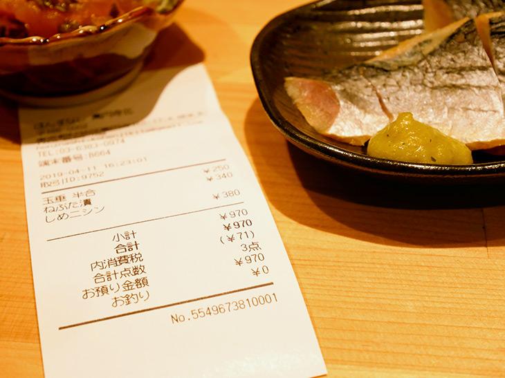 税込トータル970円。せんべろじゃなかったら、地酒いろいろ飲み比べたい~!