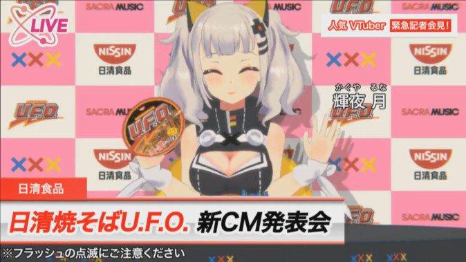 輝夜月×日清焼そばU.F.Oの新CMが3月14日に地上波初放送 CMでは「マキシマム ザ ホルモン」と電撃コラボ!