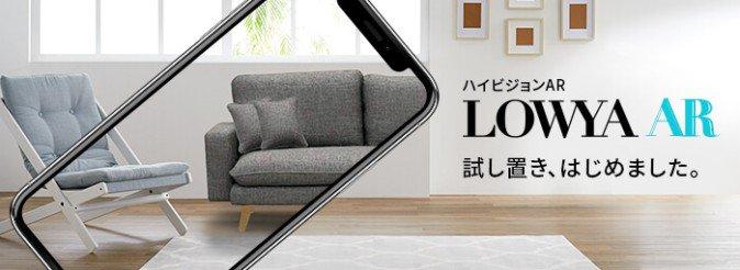 家具やインテリアを試し置き、オンライン通販「ロウヤ」にAR機能