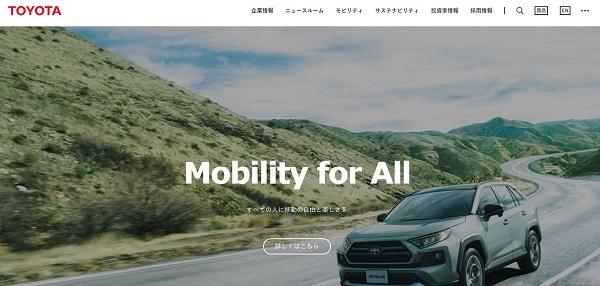 画像はトヨタ自動車公式サイトのキャプチャ