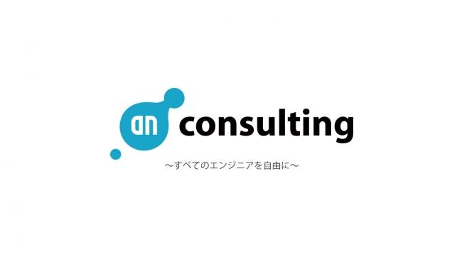 アン・コンサルティング株式会社
