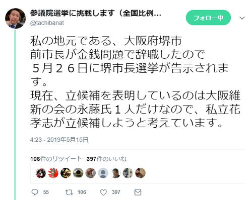 立花孝志Twitter
