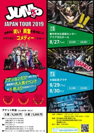 JUMP JAPAN TOUR 2019ポスター画像