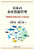 日本の水産資源管理:漁業衰退の真因と復活への道を探る / 片野 歩,阪口 功