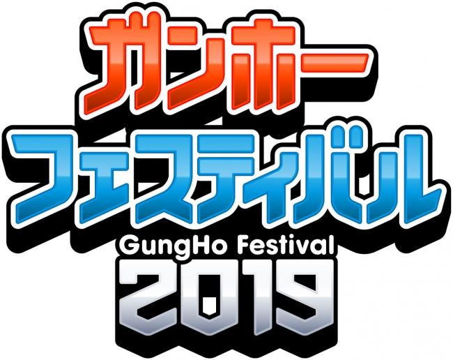 「ガンホーフェスティバル2019」ロゴ