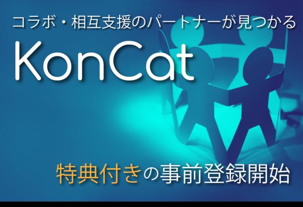 クリエイター×企業のコラボ・相互支援推進サービス「KonCat」