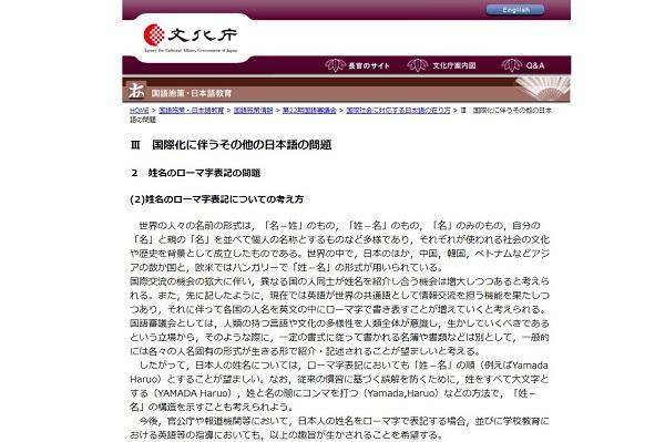 出典:文部科学省ホームページ