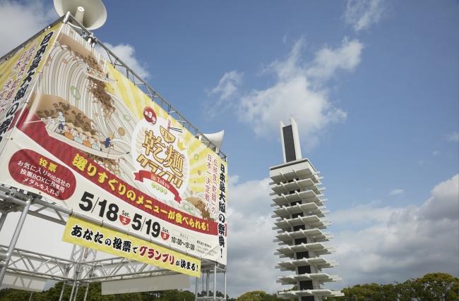 イベント会場 駒沢オリンピック公園 中央広場