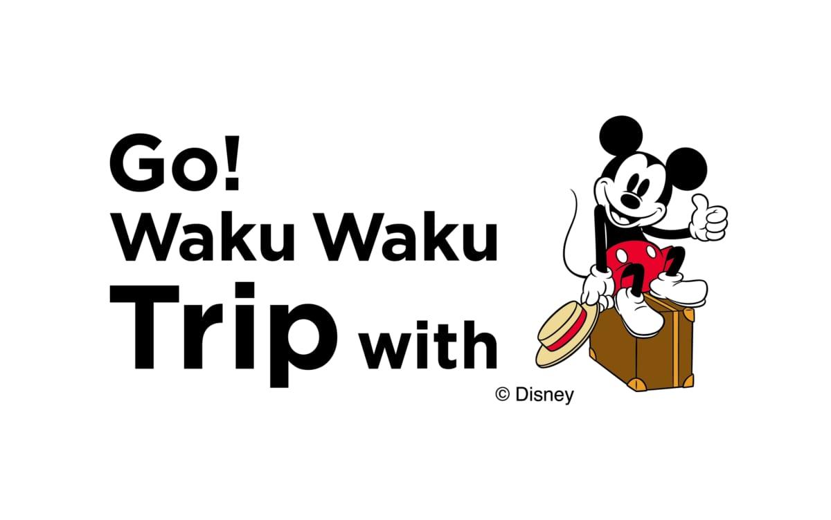 『Go! Waku Waku Trip with MICKEY』プロジェクト