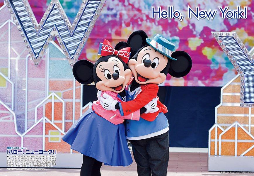 ディズニーファン7月 ハロー・ニューヨーク
