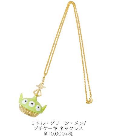 リトル・グリーン・メン/プチケーキ ネックレス