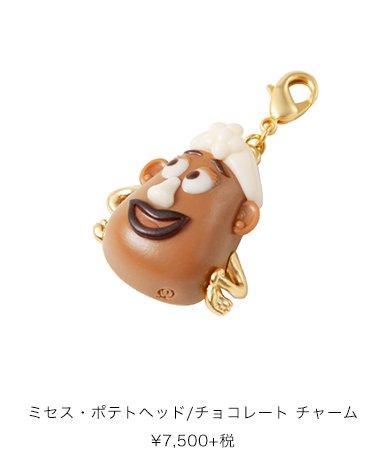 ミセス・ ポテトヘッド/チョコレート チャーム