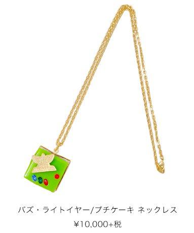 バズ・ライトイヤー/プチケーキ ネックレス