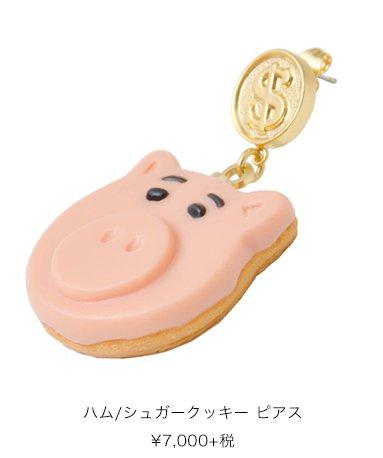 ハム/シュガークッキー ピアス