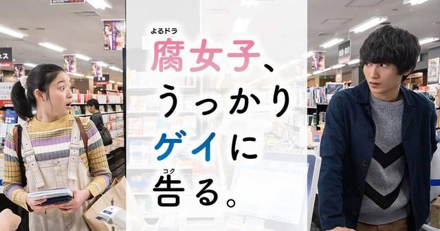 腐女子、うっかりゲイに告(コク)る。 | NHK よるドラ