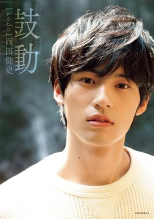 ファースト写真集「鼓動」6月12日発売