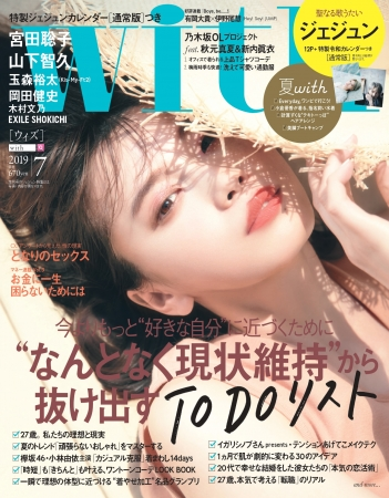 通常版の表紙は宮田聡子