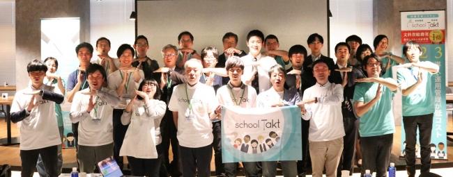 第一回schoolTaktファンミーティング参加者集合写真