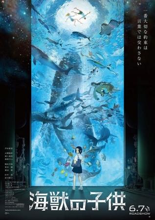 (C)2019 五十嵐大介・小学館/「海獣の子供」製作委員会