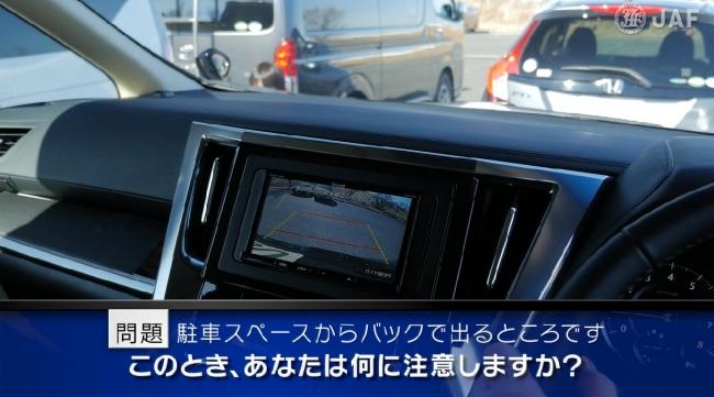 危険予知動画 「駐車場編」