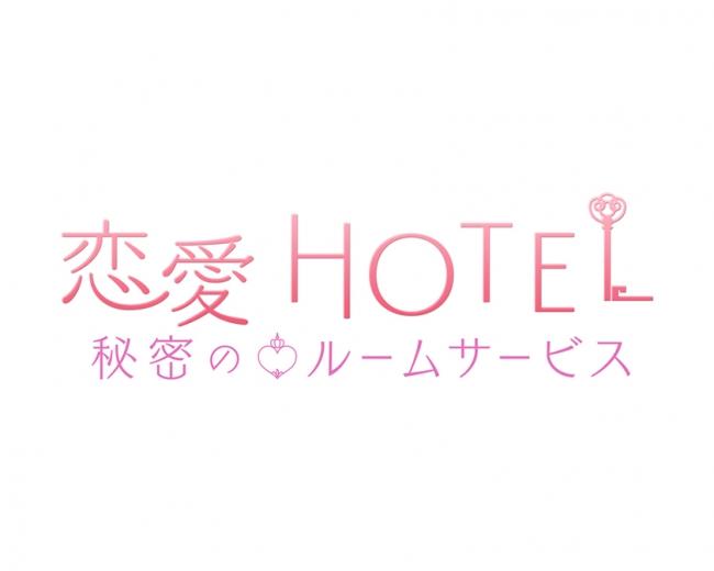 『恋愛HOTEL』