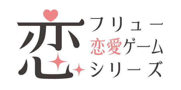 フリュー恋愛ゲームシリーズ
