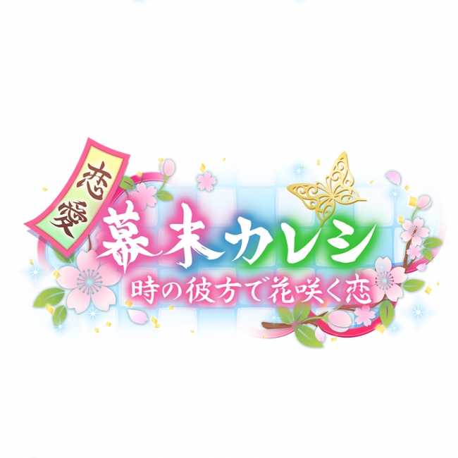 『恋愛幕末カレシ』