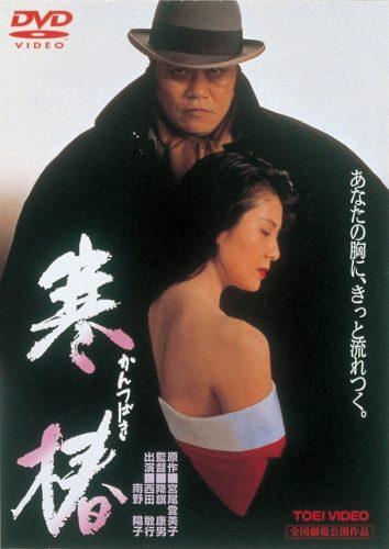 映画『寒椿』
