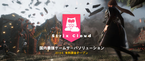 Strix Cloud(ストリクスクラウド)