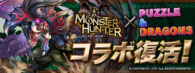 『モンスターハンター』シリーズとのコラボ復活!