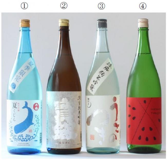 四つの蔵元の「夏酒」