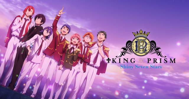 「KING OF PRISM -Shiny Seven Stars-」公式サイト