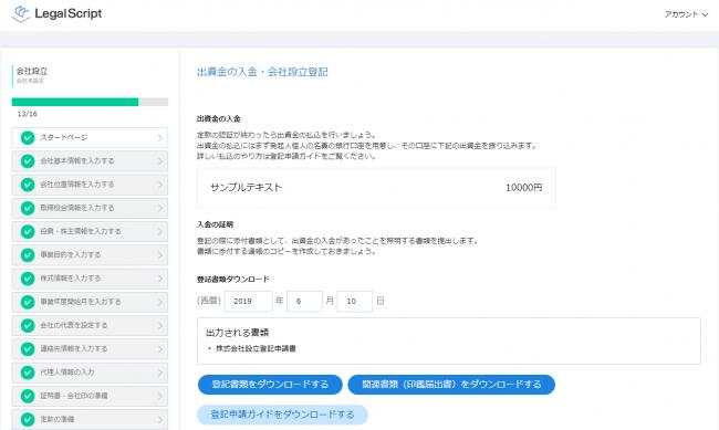 実際の入力画面例 フォームに従って入力するだけで簡単に書類が作成できます。