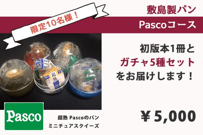 「敷島製パンPascoコース」¥5,000