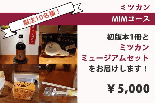 「ミツカン MIMコース」¥5,000