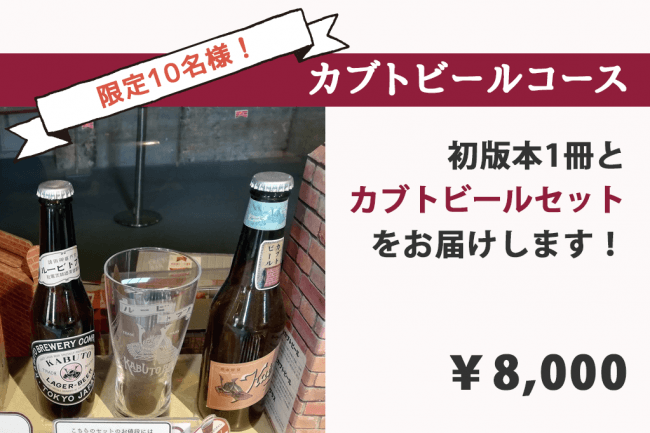 「カブトビールコース」¥8,000