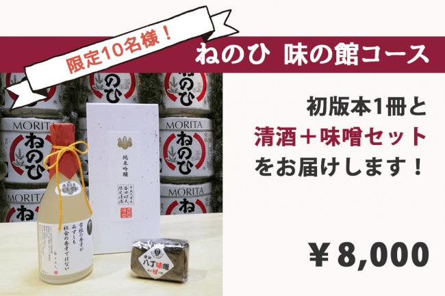 「ねのひ 味の館コース」¥8,000