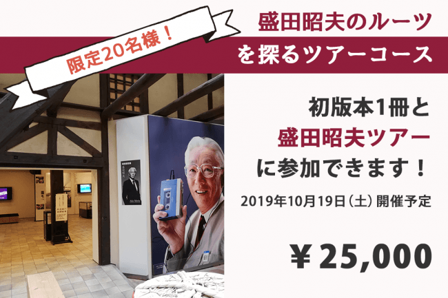 「盛田昭夫のルーツを探るツアーコース」¥25,000