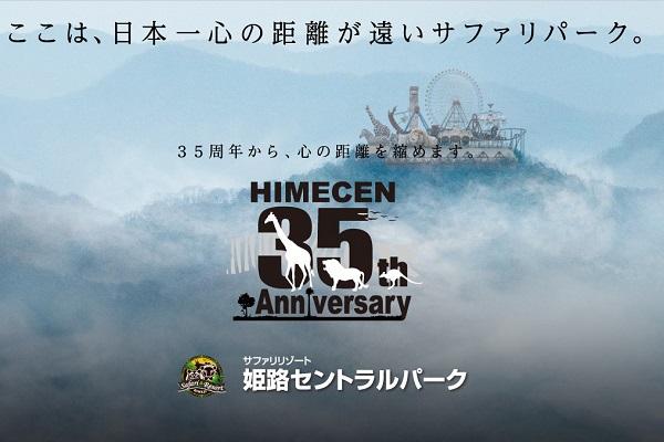 出典元:姫路セントラルパークホームページ