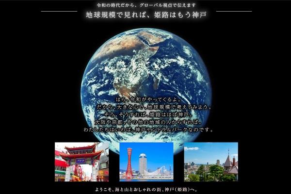 出典元:ジャパンパーク&リゾートプレスリリース