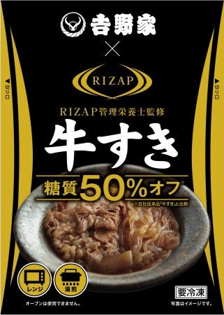 RIZAP管理栄養士監修 吉野家 低糖質牛すき 498円(税抜)