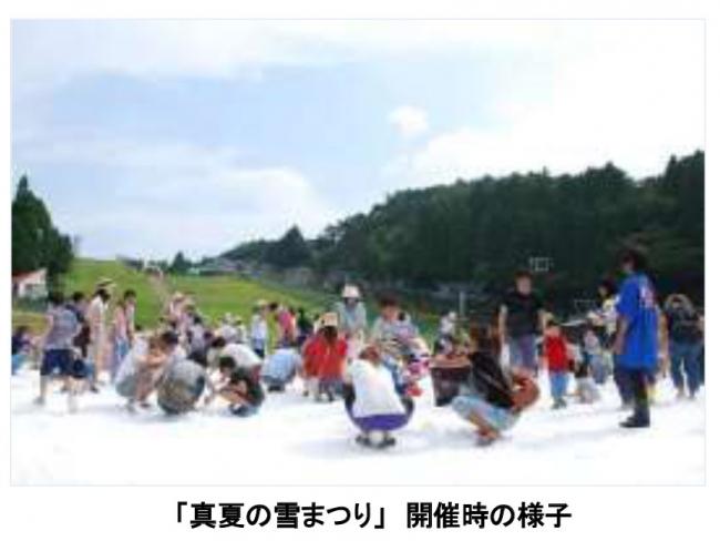 「真夏の雪まつり」開催時の様子